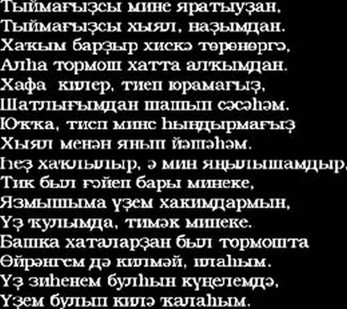 «Башкирские звуки», или почему русские дети в Башкирии учат русский как неродной