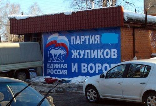 С какой целью американцы финансировали Единую Россию?