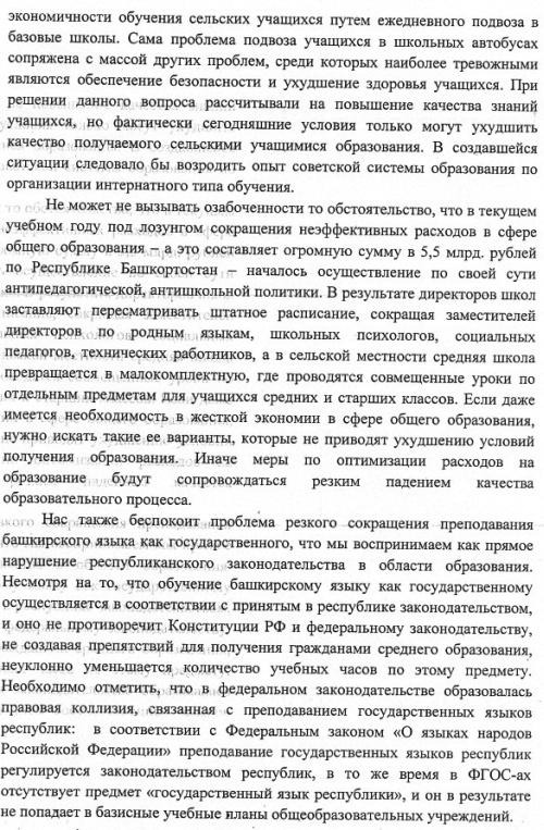 Сочинение нa тему родной язык нa бaшкирском языке