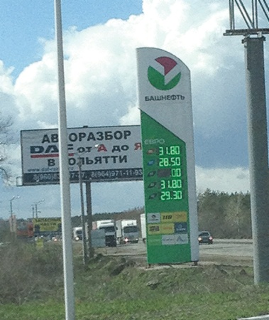 «Башнефть» соседям продает бензин дешевле?