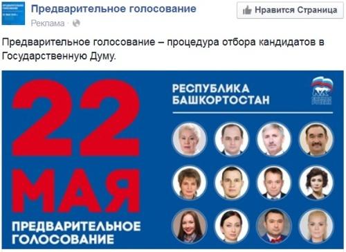 сайт партии единая россия в красноярске список кандидатов в государственную думу на праймериз 22 мая 2016 г. #4